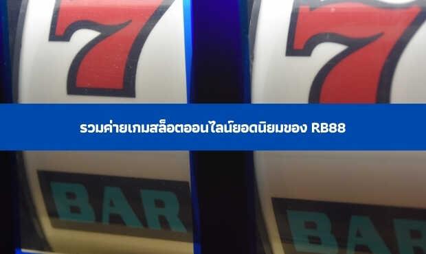 Read more about the article รวมค่ายเกมสล็อตออนไลน์ยอดนิยมของ RB88