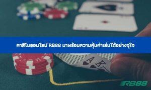 Read more about the article คาสิโนออนไลน์ RB88 มาพร้อมความคุ้มค่าเล่นได้อย่างจุใจ