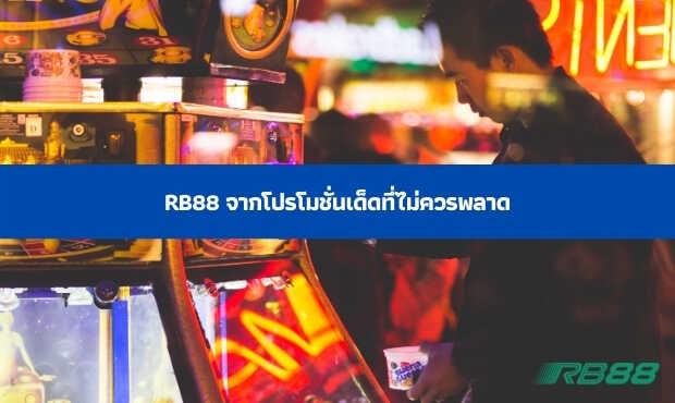 Read more about the article Rb88 จากโปรโมชั่นเด็ดที่ไม่ควรพลาด