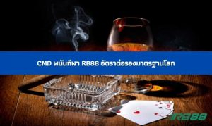 Read more about the article CMD พนันกีฬา rb88 อัตราต่อรองมาตรฐานโลก