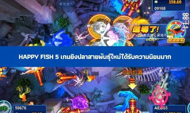 Read more about the article Happy Fish 5 เกมยิงปลาสายพันธุ์ใหม่ได้รับความนิยมมาก