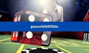 Read more about the article สูตรแทงไฮโลให้ได้เงิน