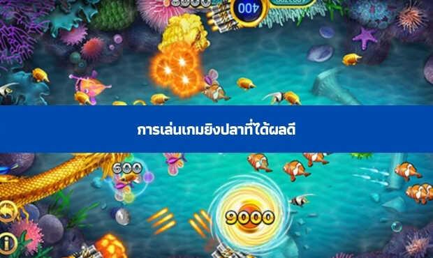 Read more about the article การ เล่นเกมยิงปลา ที่ได้ผลดี