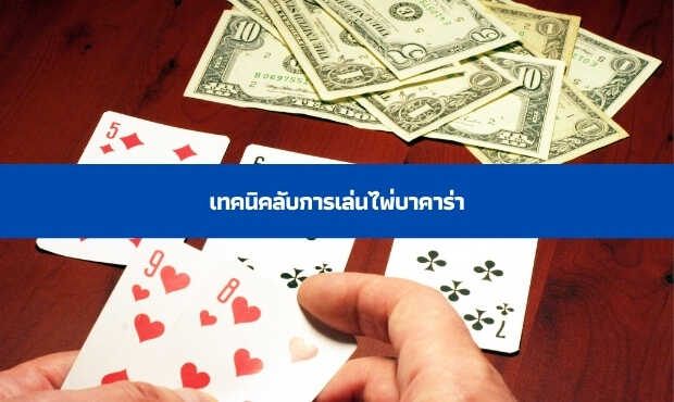 Read more about the article เทคนิคลับ การเล่นไพ่บาคาร่า