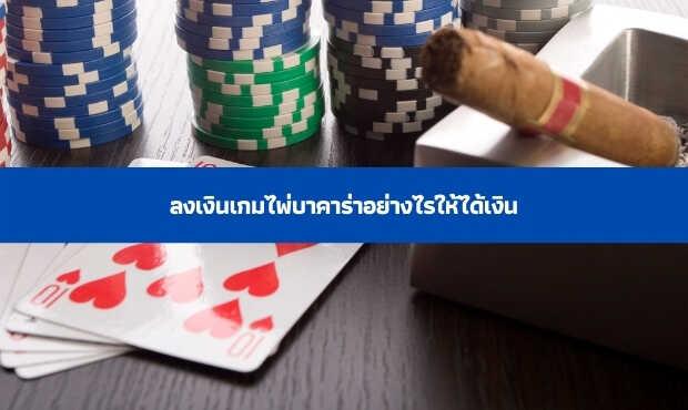 Read more about the article ลงเงินเกมไพ่บาคาร่าอย่างไรให้ได้เงิน