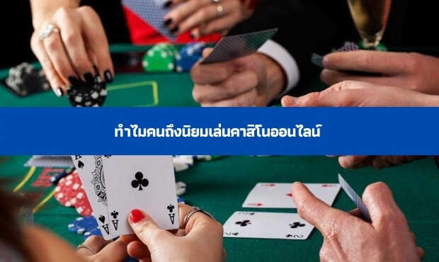 Read more about the article ทำไมคนถึงนิยมเล่นคาสิโนออนไลน์