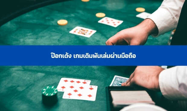 Read more about the article ป๊อกเด้ง เกมเดิมพันเล่นผ่านมือถือ