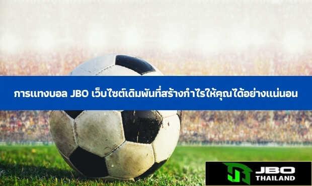 Read more about the article การแทงบอล JBO เว็บไซต์เดิมพันที่สร้างกำไรให้คุณได้อย่างแน่นอน