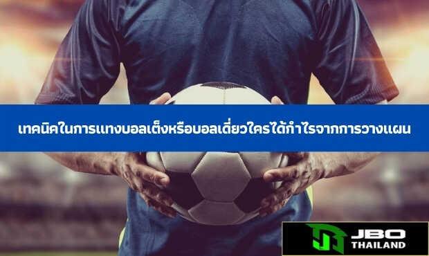 Read more about the article เทคนิคในการแทงบอลเต็งหรือบอลเดี่ยวใครได้กำไรจากการวางแผน