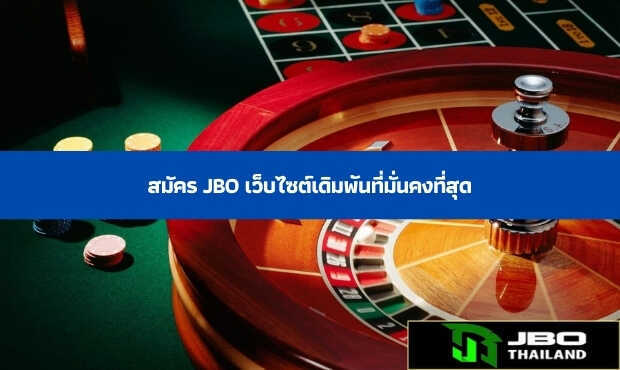 Read more about the article สมัคร jbo เว็บไซต์เดิมพันที่มั่นคงที่สุด