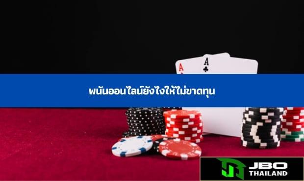 Read more about the article พนันออนไลน์ยังไงให้ไม่ขาดทุน