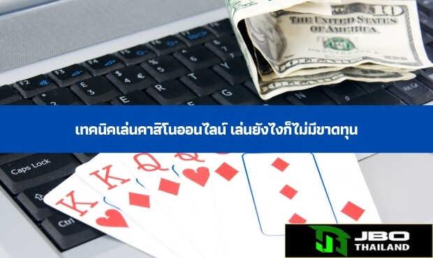 Read more about the article เทคนิคเล่นคาสิโนออนไลน์ เล่นยังไงก็ไม่มีขาดทุน