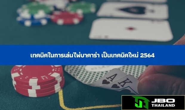 Read more about the article เทคนิคในการเล่นไพ่บาคาร่า เป็นเทคนิคใหม่ 2564
