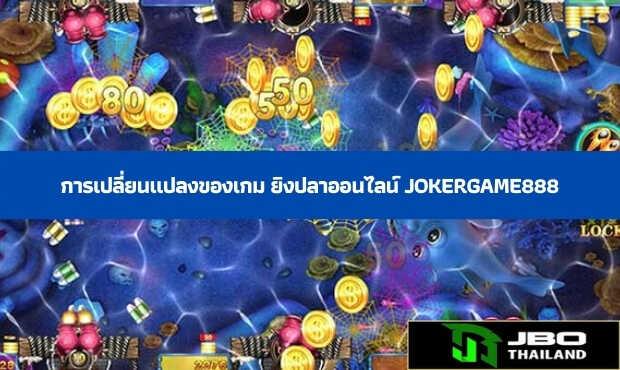 Read more about the article การเปลี่ยนแปลงของเกม ยิงปลาออนไลน์ jokergame888