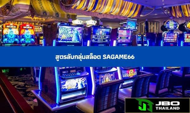 Read more about the article สูตรลับกลุ่มสล็อต sagame66