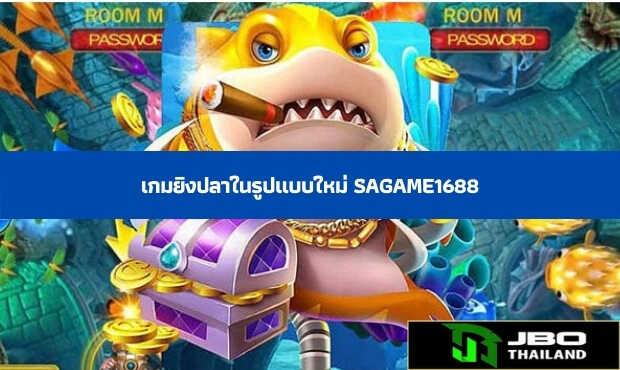Read more about the article เกมยิงปลาในรูปแบบใหม่ sagame1688