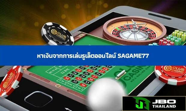 Read more about the article หาเงินจากการเล่นรูเล็ตออนไลน์ sagame77