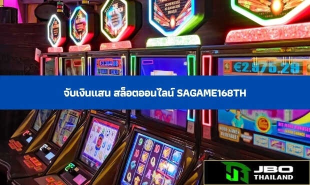 Read more about the article จับเงินแสน สล็อตออนไลน์ sagame168th