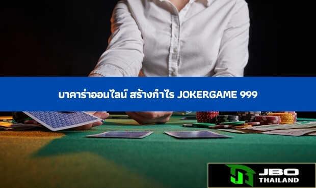 Read more about the article บาคาร่าออนไลน์ สร้างกำไร jokergame 999