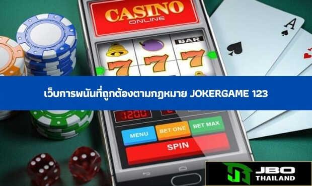 Read more about the article เว็บการพนันที่ถูกต้องตามกฎหมาย jokergame 123