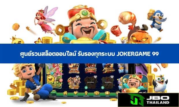 Read more about the article ศูนย์รวมสล็อตออนไลน์ รับรองทุกระบบ jokergame 99
