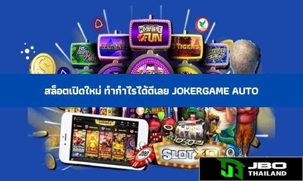 Read more about the article สล็อตเปิดใหม่ ทำกำไรได้ดีเลย jokergame auto