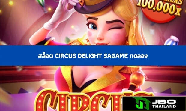 Read more about the article สล็อต Circus Delight sagame ทดลอง