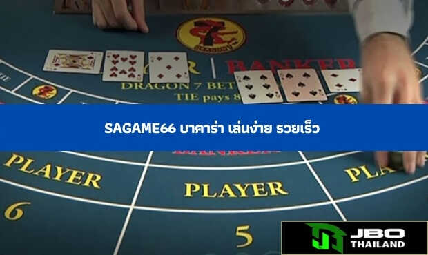Read more about the article sagame66 บาคาร่า เล่นง่าย รวยเร็ว