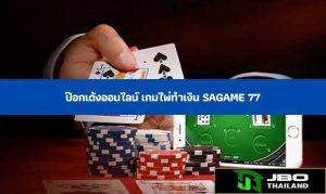 Read more about the article ป๊อกเด้งออนไลน์ เกมไพ่ทำเงิน sagame 77