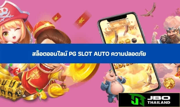 Read more about the article สล็อตออนไลน์ pg slot auto ความปลอดภัย