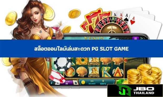 Read more about the article สล็อตออนไลน์เล่นสะดวก pg slot game