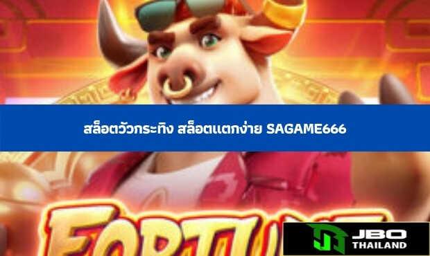 Read more about the article สล็อตวัวกระทิง สล็อตแตกง่าย sagame666