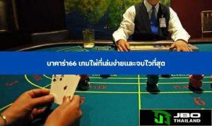 Read more about the article บาคาร่า66 เกมไพ่ที่เล่นง่ายและจบไวที่สุด
